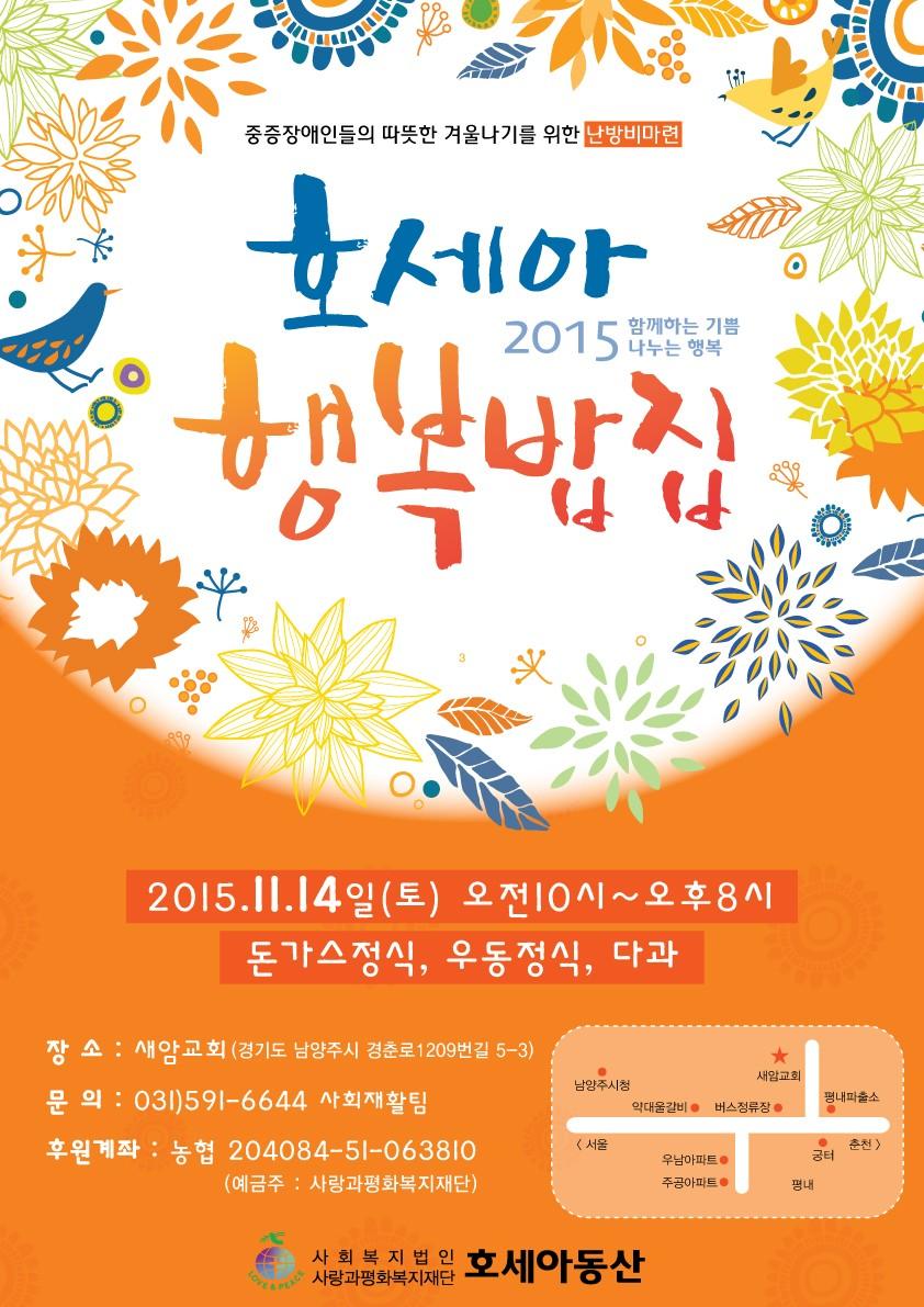 2015호세아행복밥집전단지.jpg